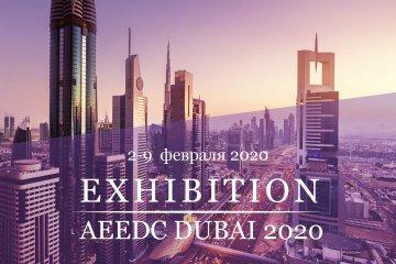 """Поездка в Дубай и посещение международной выставки """"AEEDC DUBAI 2020"""""""