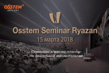 Osstem Seminar Ryazan 2018