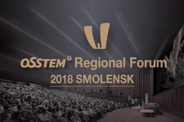 Osstem Regional Forum Smolensk 2018