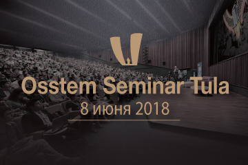 Osstem Seminar Tula 2018