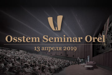 Osstem Seminar Orel 2019
