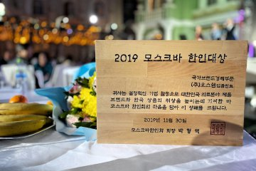 Moscow Korean Awards 2019